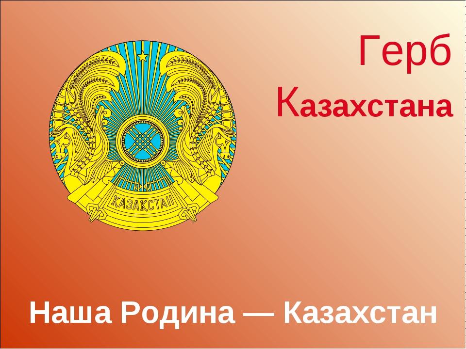 Герб Казахстана Наша Родина — Казахстан