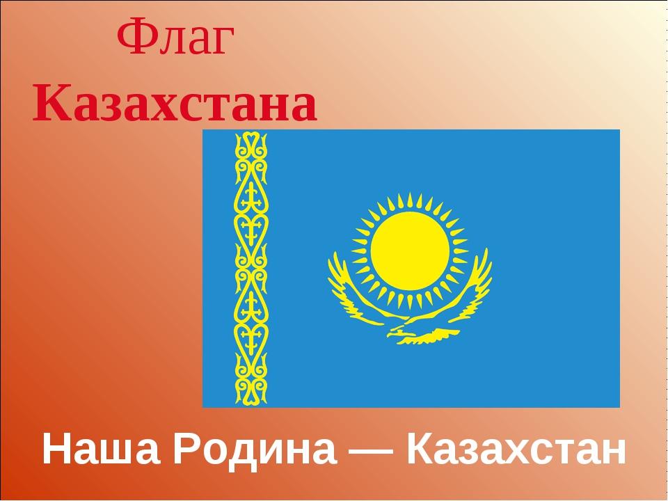 Флаг Казахстана Наша Родина — Казахстан