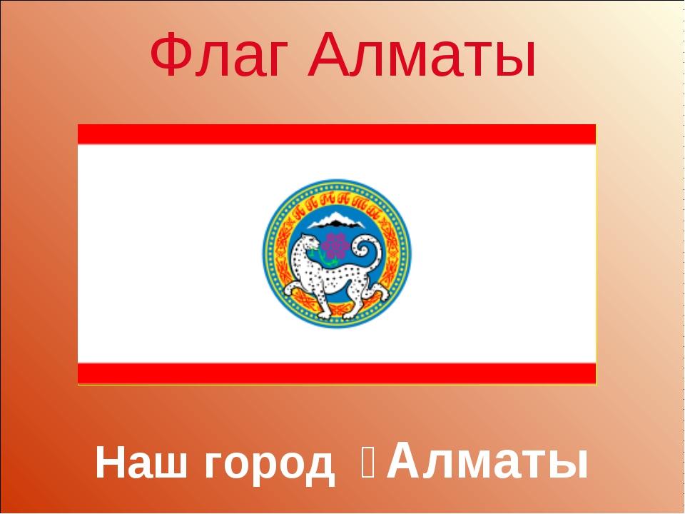 Флаг Алматы Наш город ̶ Алматы