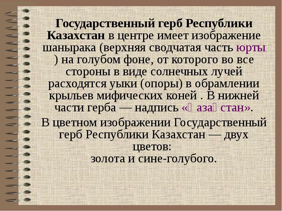 Государственный герб Республики Казахстан в центре имеет изображение шанырака...