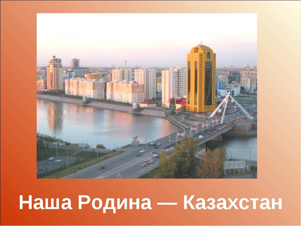 Наша Родина — Казахстан