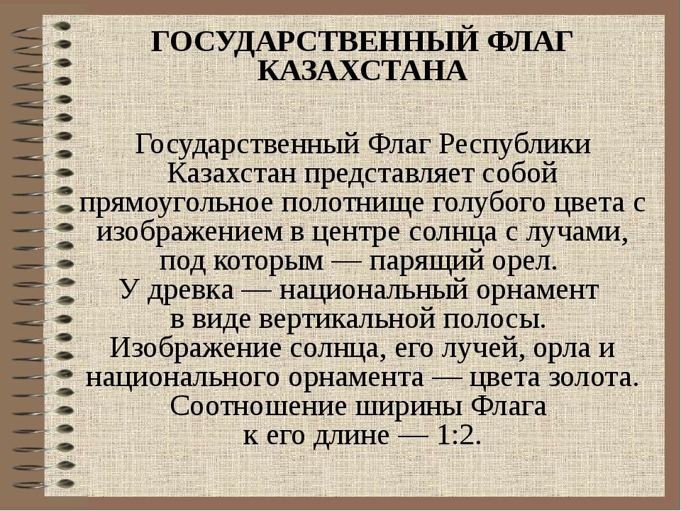 ГОСУДАРСТВЕННЫЙ ФЛАГ КАЗАХСТАНА Государственный Флаг Республики Казахстан пре...