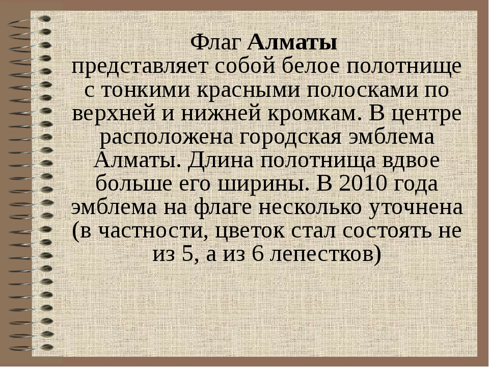Флаг Алматы представляет собой белое полотнище с тонкими красными полосками п...