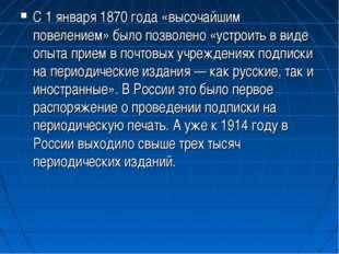 С 1 января 1870 года «высочайшим повелением» было позволено «устроить в виде