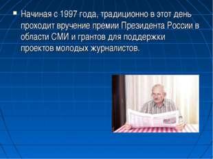 Начиная с 1997 года, традиционно в этот день проходит вручение премии Президе
