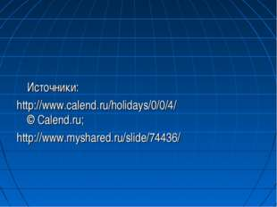 Источники: http://www.calend.ru/holidays/0/0/4/ © Calend.ru; http://www.mys