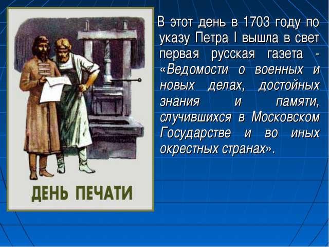 В этот день в 1703 году по указу Петра I вышла в свет первая русская газета...