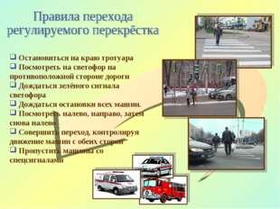 Остановиться на краю тротуара Посмотреть на светофор на противоположной стор