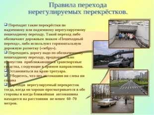 Переходят такие перекрёстки по надземному или подземному нерегулируемому пеш