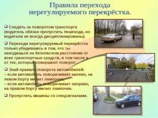 Следить за поворотом транспорта (водитель обязан пропустить пешехода, но вод