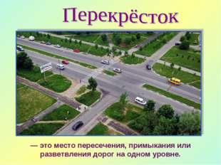 — это место пересечения, примыкания или разветвления дорог на одном уровне.