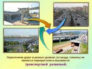 Пересечение дорог в разных уровнях (эстакада, тоннель) не является перекрестк