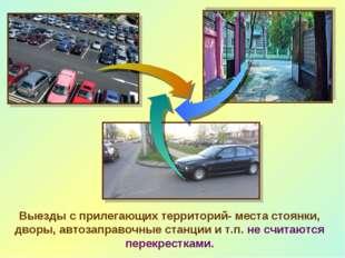 Выезды с прилегающих территорий- места стоянки, дворы, автозаправочные станци