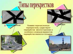 Помимо перечисленных перекрестков, существуют перекрёстки многосторонние и ос