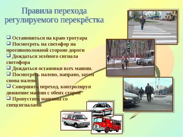 Остановиться на краю тротуара Посмотреть на светофор на противоположной стор...