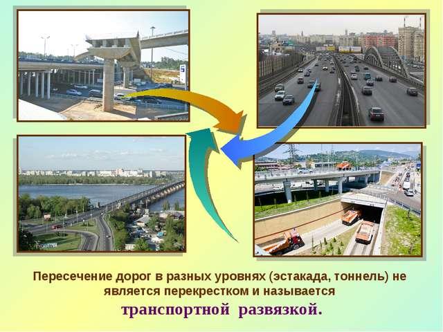 Пересечение дорог в разных уровнях (эстакада, тоннель) не является перекрестк...