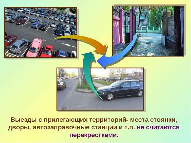 Выезды с прилегающих территорий- места стоянки, дворы, автозаправочные станци...