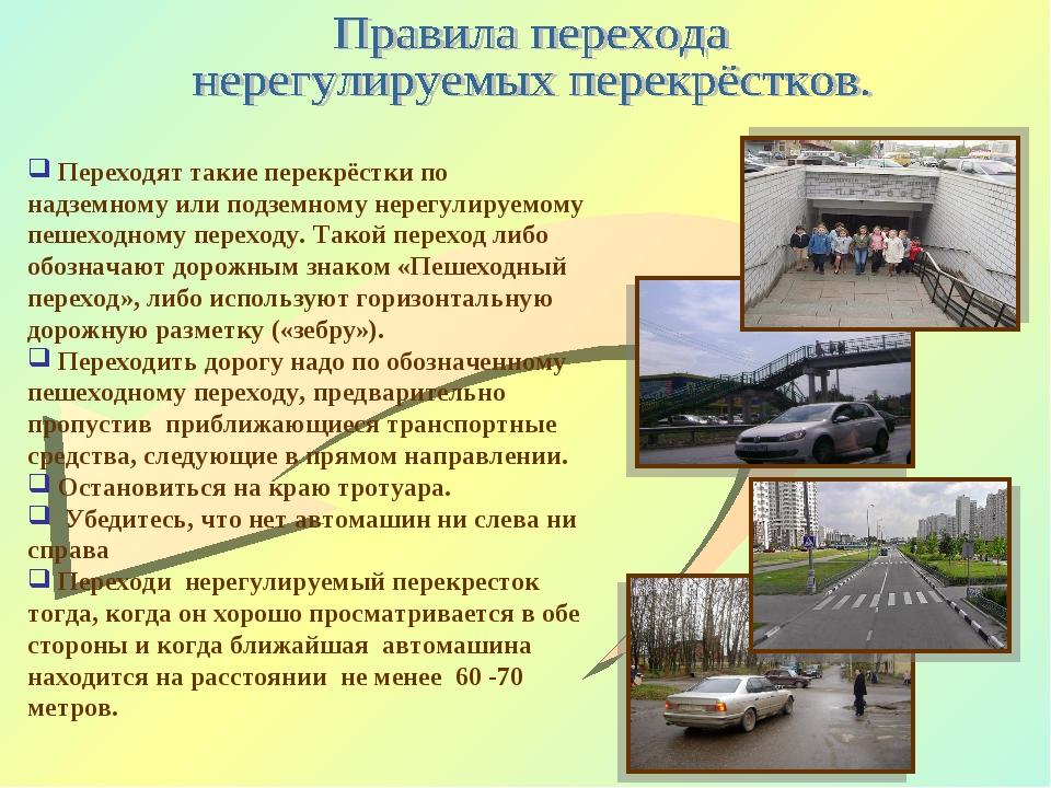 Переходят такие перекрёстки по надземному или подземному нерегулируемому пеш...