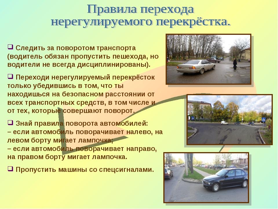 Следить за поворотом транспорта (водитель обязан пропустить пешехода, но вод...
