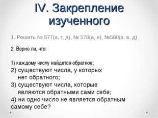 IV. Закрепление изученного 1. Решить № 577(а, г, д), № 578(а, е), №580(а, в,