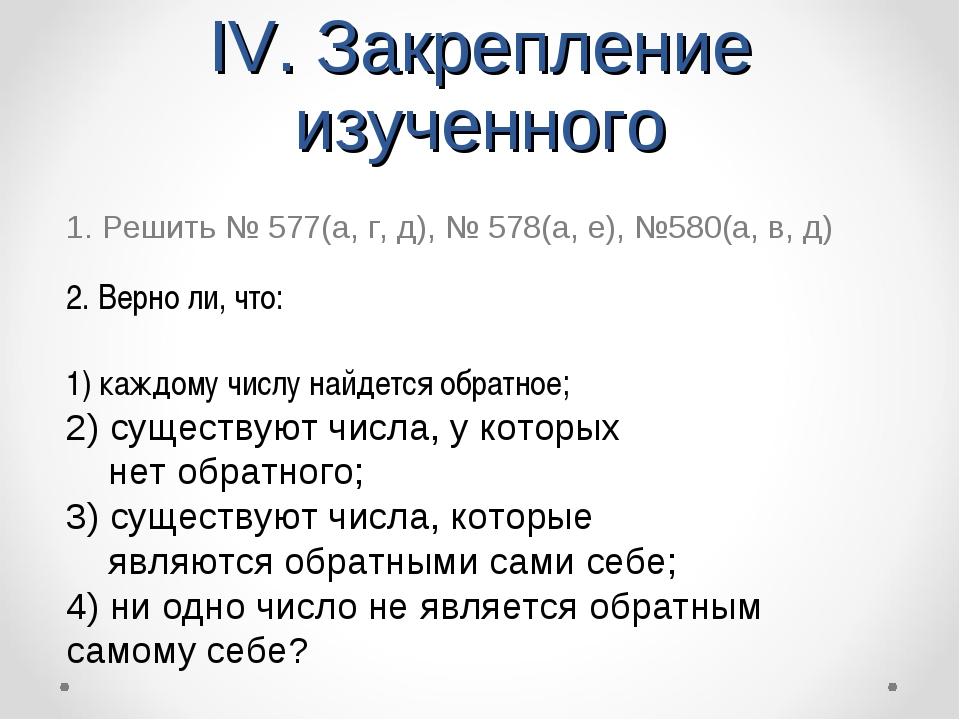 IV. Закрепление изученного 1. Решить № 577(а, г, д), № 578(а, е), №580(а, в,...