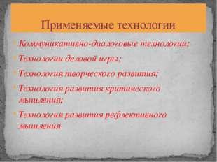 Коммуникативно-диалоговые технологии; Технологии деловой игры; Технология тво