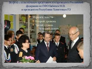 Встреча с полномочным представителем президента Российской федерации по ПФО Б
