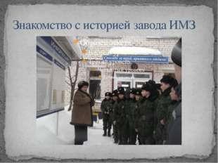 Знакомство с историей завода ИМЗ