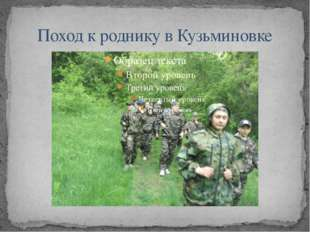 Поход к роднику в Кузьминовке