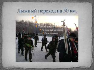 Лыжный переход на 50 км.