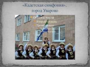 «Кадетская симфония», город Уварово