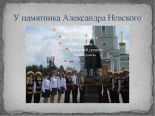 У памятника Александра Невского