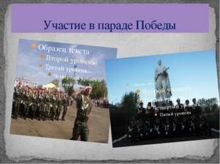 Участие в параде Победы