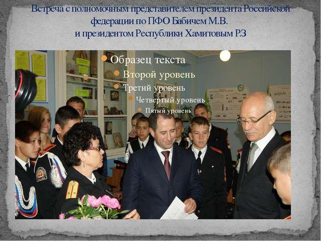 Встреча с полномочным представителем президента Российской федерации по ПФО Б...
