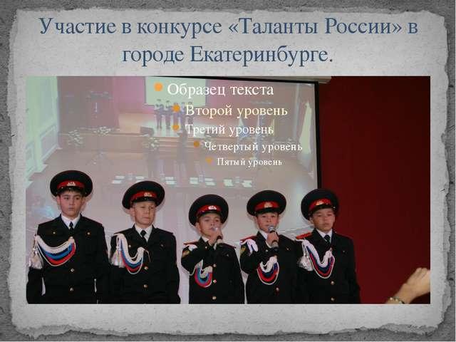 Участие в конкурсе «Таланты России» в городе Екатеринбурге.