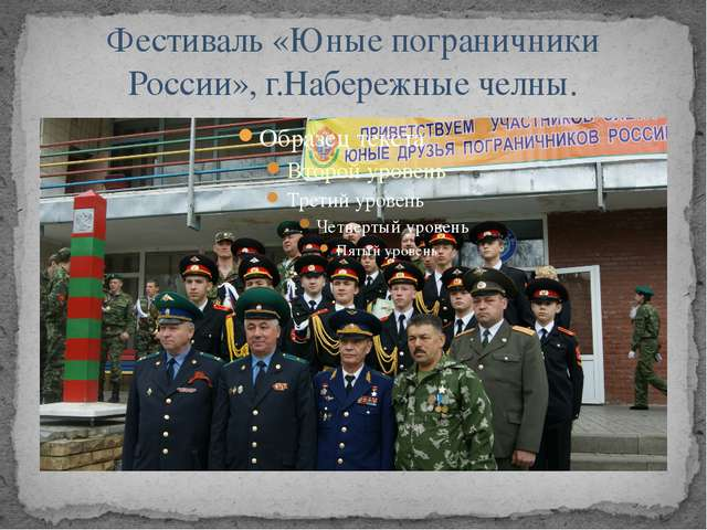 Фестиваль «Юные пограничники России», г.Набережные челны.