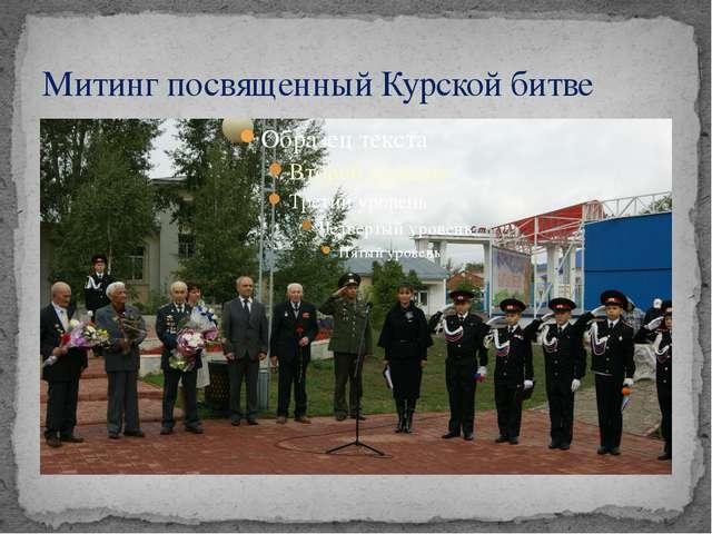Митинг посвященный Курской битве