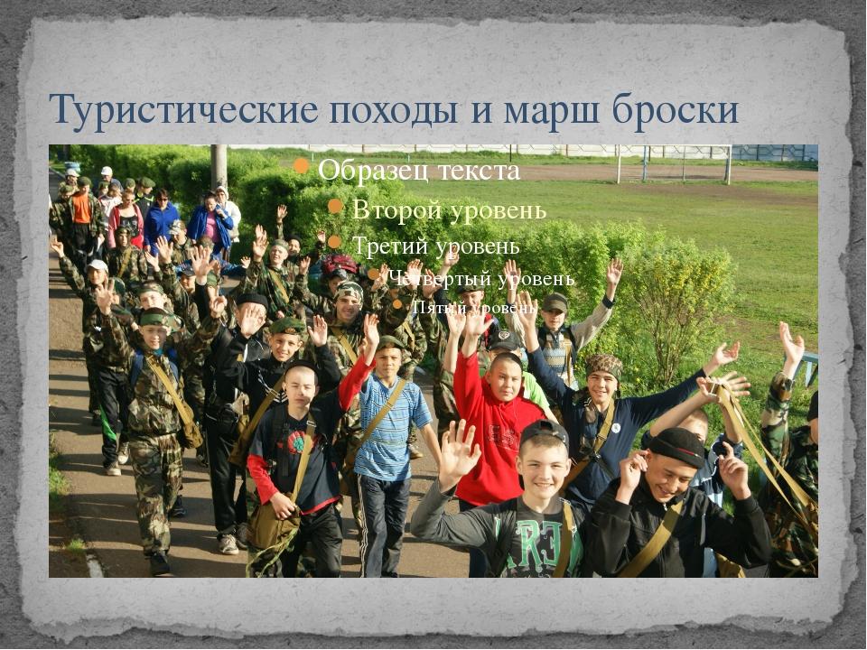 Туристические походы и марш броски