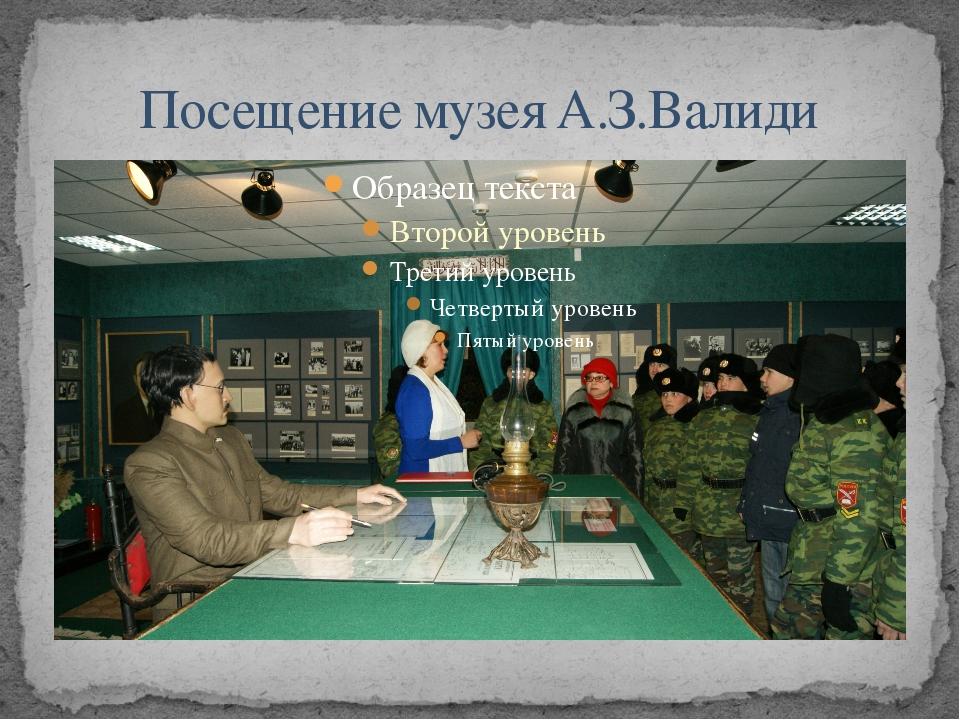 Посещение музея А.З.Валиди