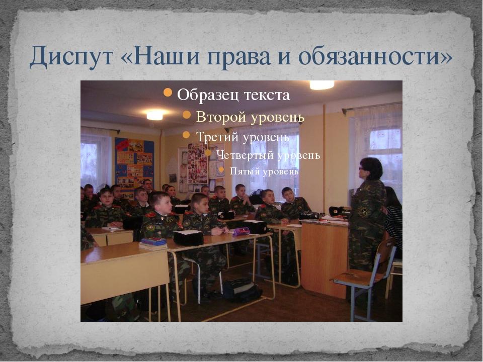 Диспут «Наши права и обязанности»