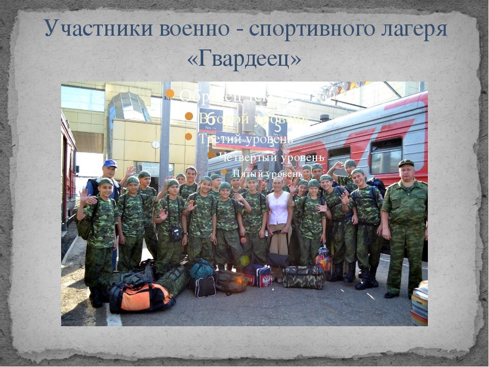 Участники военно - спортивного лагеря «Гвардеец»