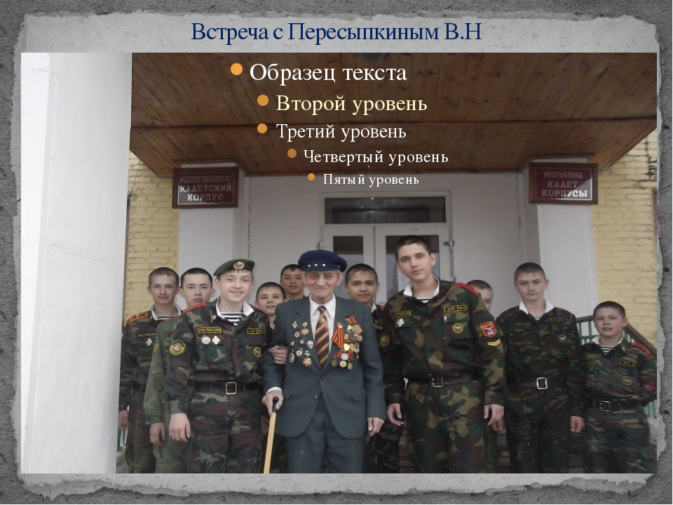 Встреча с Пересыпкиным В.Н