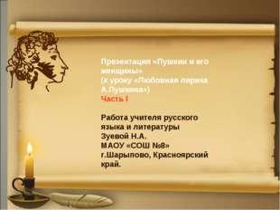 Презентация «Пушкин и его женщины» (к уроку «Любовная лирика А.Пушкина») Час