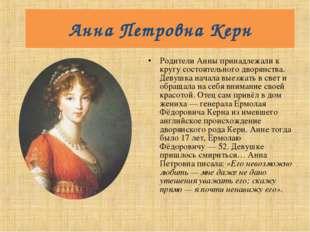 Родители Анны принадлежали к кругу состоятельного дворянства. Девушка начала
