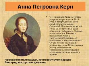 Анна Петровна Керн С Пушкиным Анна Петровна впервые встретилась в 1819 году в