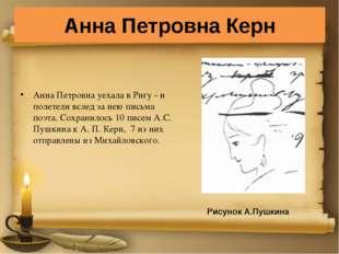 Анна Петровна уехала в Ригу - и полетели вслед за нею письма поэта. Сохранил