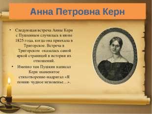 Следующая встреча Анны Керн с Пушкиным случилась в июне 1825 года, когда она