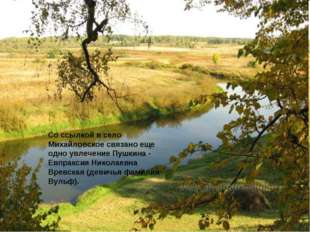 Со ссылкой в село Михайловское связано еще одно увлечение Пушкина - Евпраксия