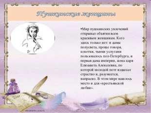 Мир пушкинских увлечений открывал объятия всем красивым женщинам. Кого здесь