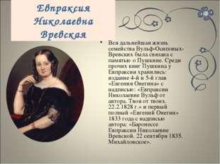 Евпраксия Николаевна Вревская Вся дальнейшая жизнь семейства Вульф-Осиповых-В